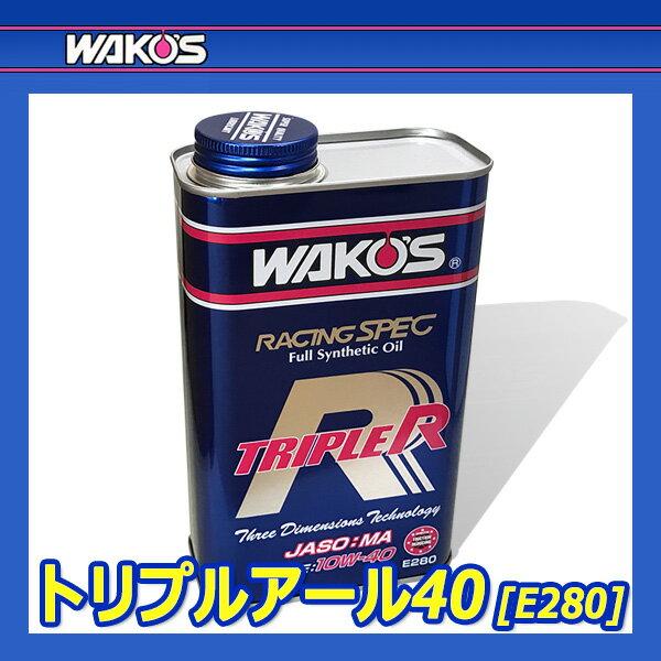 [WAKO'S] ワコーズ トリプルアール40 粘度(10W-40) [TR-40] 【1L】