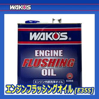 [WAKO's]wakozu EF-OIL引擎闪烁柴油机内部冲洗油