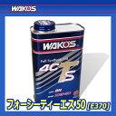 [WAKO'S] ワコーズ フォーシーティーエス50 粘度(10W-50) [4CT-S50] 【1L】