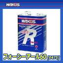 [WAKO'S] ワコーズ フォーシーアール60 粘度(10W-60) [4CR-60] 【4L】