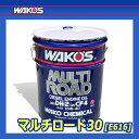 [WAKO'S] ワコーズ マルチロード30 粘度(10W-30) [MR-30] 【20Lペール缶】 (※沖縄は送料別)