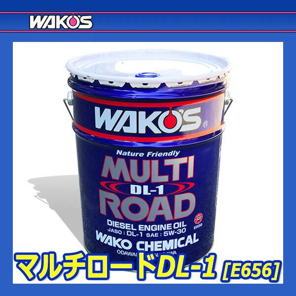 [WAKO'S] ワコーズ マルチロードDL-1 粘度(5W-30) [MR-DL1] 【20Lペール缶】 (※沖縄は送料別)