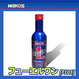 [WAKO'S] ワコーズ NEW フューエルワン [F-1] 【200mL】