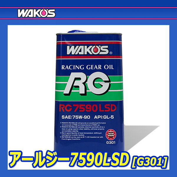 [WAKO'S] ワコーズ アールジー7590 [RG7590] 【2L】
