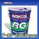[WAKO'S] ワコーズ アールジー6140 [RG6140] 【20Lペール缶】 (※沖縄は送料別)