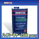 [WAKO'S] ワコーズ ハイパーギヤー250R [HG250R] 【2L】