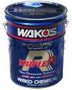 [WAKO's] ワコーズトリプルアール 20L [5W-30/10W-40/15W-50] TRIPLER トリプルR RRR