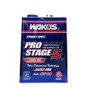 [WAKO'S] ワコーズ プロステージS30 粘度(0W-30) [PRO-S30] 【4L】
