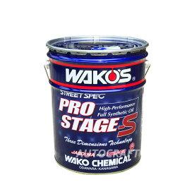 [WAKO'S] ワコーズ プロステージS40 粘度(10W-40) [PRO-S40] 【20Lペール缶】 (※北海道/沖縄は送料別)