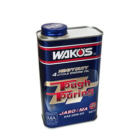 [WAKO'S] ワコーズ タフツーリング50 粘度(25W-50) [TT-50] 【1L】