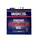 [WAKO'S] ワコーズ エンジンフラッシングオイル [EF OIL] 【3L】