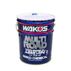[WAKO'S] ワコーズ マルチロード40 粘度(15W-40) [MR-40] 【20Lペール缶】