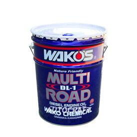[WAKO'S] ワコーズ マルチロードDL-1 粘度(5W-30) [MR-DL1] 【20Lペール缶】