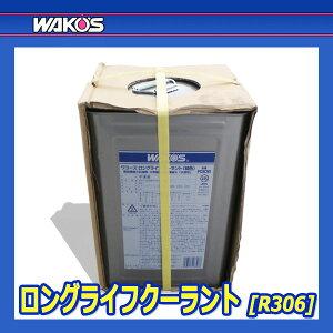 [WAKO'S] ワコーズ ロングライフクーラント (緑) [LLC] 【18L角缶】