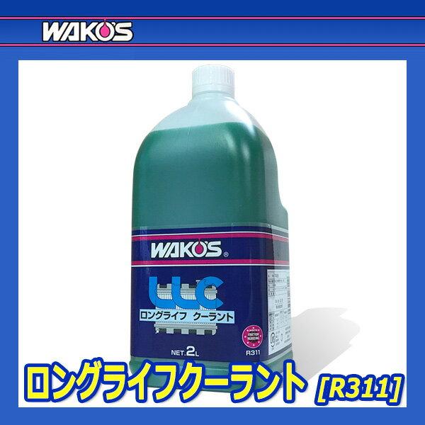 [WAKO'S] ワコーズ ロングライフクーラント (緑) [LLC] 【2L】