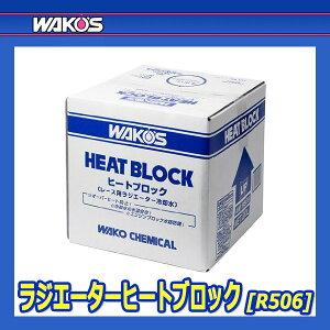 [WAKO'S] ワコーズ ラジエーターヒートブロック (青) [RHB] 【20Lカートン】