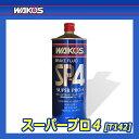 [WAKO'S] ワコーズ スーパープロ4 [SP-4] (DOT-5.1) 【1L】