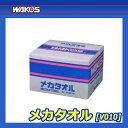 [WAKO'S] ワコーズ メカタオル [MET] 【1箱】