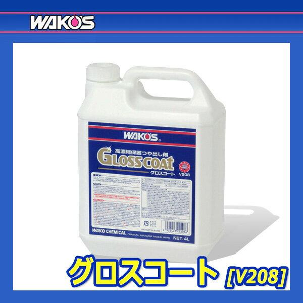 [WAKO'S] ワコーズ グロスコート [GC] 【4L】