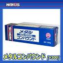 [WAKO'S] ワコーズ メタルコンパウンド [MTC] 【120g】