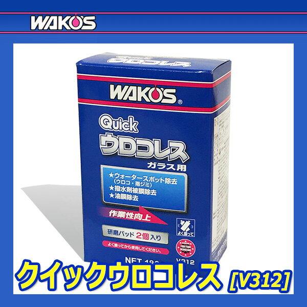 [WAKO'S] ワコーズ クイックウロコレス [Q-URO] 【180g】