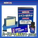 [WAKO'S] ワコーズ ハードコート復元キット [HC-K] 【1セット】