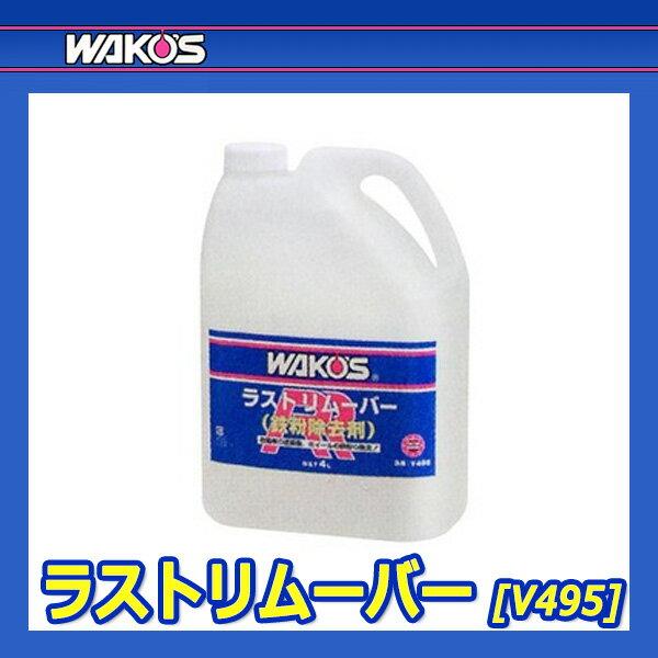 [WAKO'S] ワコーズ ラストリムーバー (鉄粉除去剤) [RR] 【4L】 (※沖縄は送料別)
