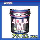 [WAKO'S] ワコーズ アクアエム [AC-M] 【20Lペール缶】 (※沖縄は送料別)