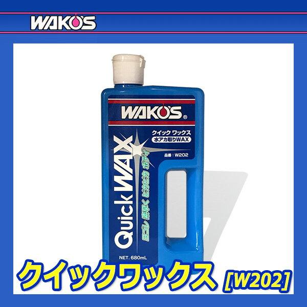 [WAKO'S] ワコーズ クイックワックス [QW] 【680mL】