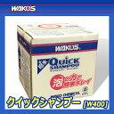 [WAKO'S] ワコーズ クイックシャンプー [QS] 【10Lカートン】