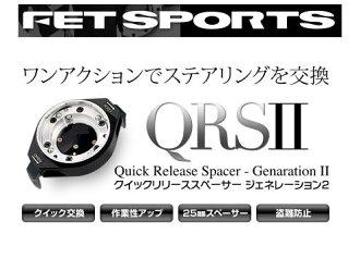 즉납 FET 퀵릴리스 보스 QRSII/QRS2 퀵릴리스 스페이서-