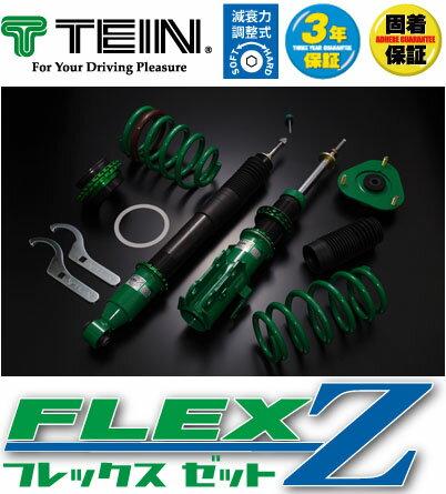 TEIN 車高調 ≪FLEX Z フレックスゼット≫ 【レガシィツーリングワゴン [BRG] 2012.05-2014.05 4WD 2000 [2.0GT DIT]】 (※沖縄/離島は送料別)