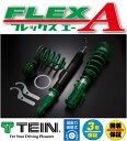 TEIN 車高調 ≪FLEX A フレックスエー≫ 【エルグランド [TE52] 2010.08+ FF2500 [250HIGHWAY STAR, 250XG...