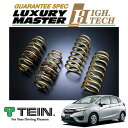 TEIN ダウンスプリング ≪HIGH.TECH ハイテク≫ 【フィット [GK3] 2013.09+ FF 1300 [13G, 13G F PACKAGE, 13G L PACK…