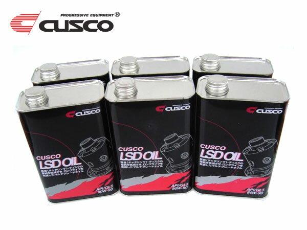 [CUSCO] クスコ LSDオイル 80W-90 FR/4WD/リア FF用オイル 1L缶×6本 1ケース