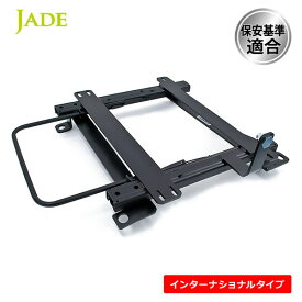 [JADE] ジェイド レカロ SR・LX・LS用 シートレール 運転席側(右) レクサス IS250 / IS350 GSE20 GSE21 GSE25 05.9〜 L001R-SR