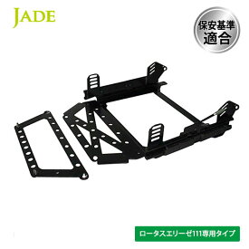 [JADE] ジェイド スーパーダウンシートレール 左席用 エリーゼ 111(右ハンドル車) 96/06〜 サイドステー溶接仕様 固定 シート幅395mm以下