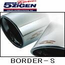 5ZIGEN マフラー BORDER-S プレマシー CREW 車検対応