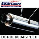 5ZIGEN マフラー BORDER304SPEED セリカ ZZT231