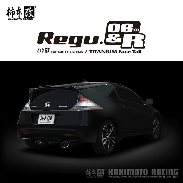 [柿本改] マフラー Regu.06&R 【 CR-Z α/β [DAA-ZF2] LEA-MF6 (12/9〜) FF 】