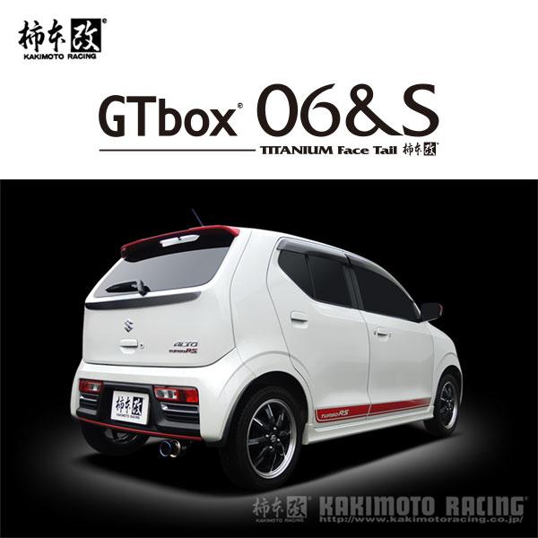 [柿本改] マフラー ≪GT box 06&S≫ 【 アルトワークス [DBA-HA36S] ベースグレード R06A(T) (15/3〜) 4WD 】 ('10加速騒音新規制対応モデル)