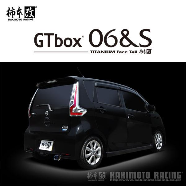 [柿本改] マフラー GTbox06&S 【 eKカスタム M / G [DBA-B11W] 3B20 (15/10〜) FF 】 北海道・沖縄・離島は要確認