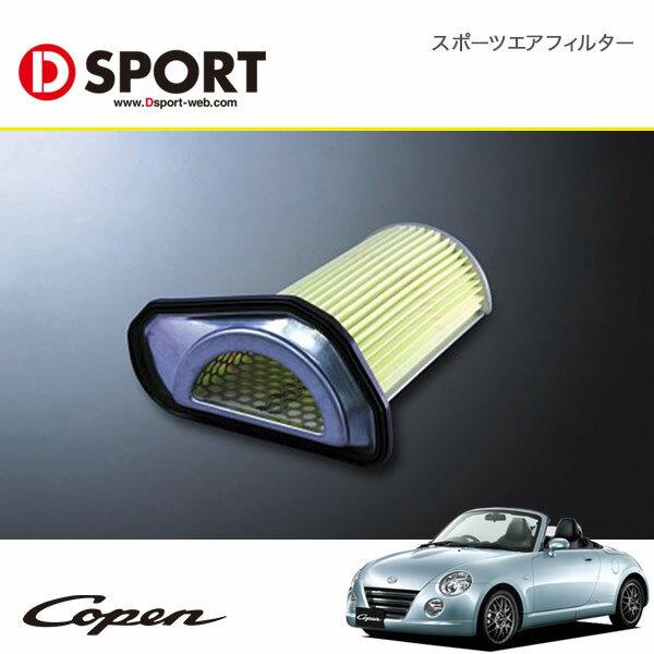 [D-SPORT] Dスポーツ スポーツエアフィルター 【 コペン [L880K] 】 沖縄・離島は要確認 ※代引不可