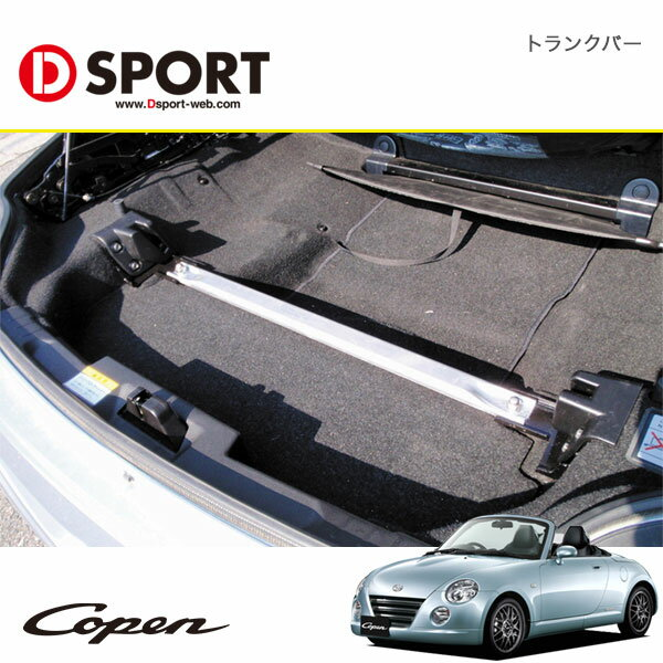 [D-SPORT] Dスポーツ トランクバー 【 コペン [L880K] 】 沖縄・離島は要確認 ※代引不可