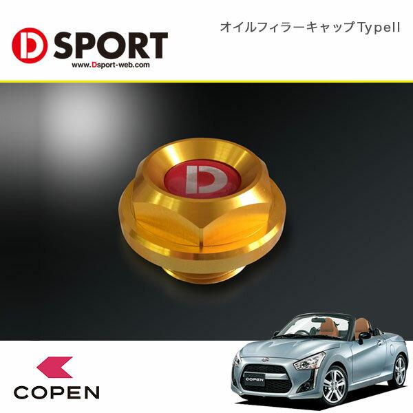 [D-SPORT] Dスポーツ オイルフィラーキャップ2 Mサイズ 【 コペン Robe / XPLAY / Cero [LA400K] 】 沖縄・離島は要確認 ※代引不可