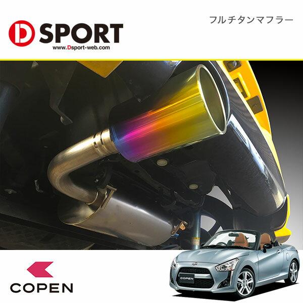 [D-SPORT] Dスポーツ フルチタンマフラー【 コペン (Cero/Robe/XPLAY) [LA400K] MT/CVT 】 沖縄・離島は要確認 ※代引不可