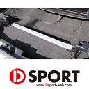 [D-SPORT] Dスポーツ コペン用トランクバー 【 コペン [L880K] 】