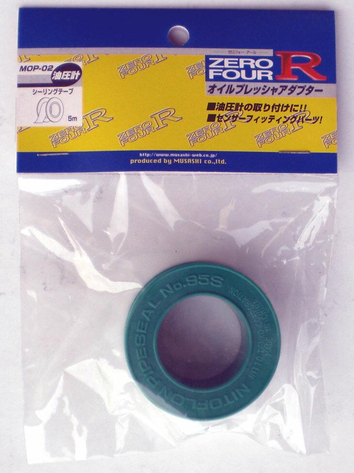 【即納】 余ったポイントの消化に♪ 04R ≪シーリングテープ 5m≫ 油圧計等に