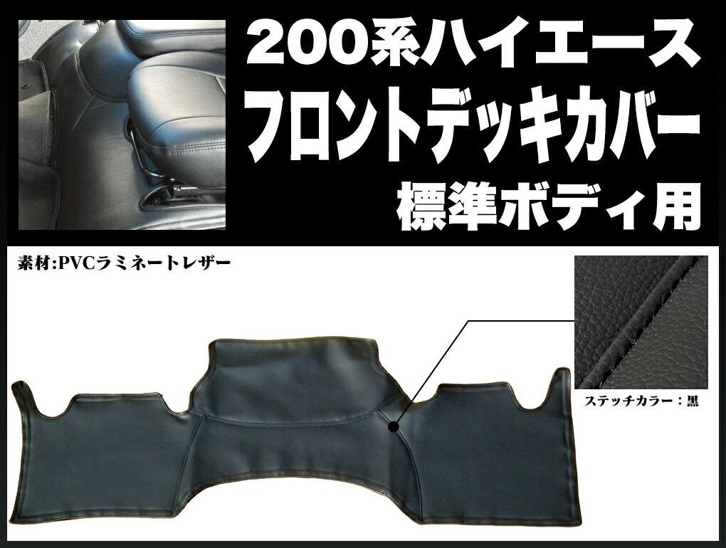 200系ハイエース(標準車) フロントデッキカバー 【4型適合】