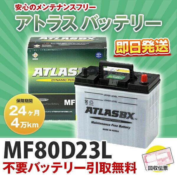 【即納】 [ATLAS] アトラス バッテリー 【MF80D23L】 (相互 55D23L/60D23L/65D23L/70D23L/75D23L/80D23L)※同梱不可 ※沖縄・離島配送不可
